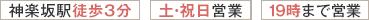 神楽坂駅徒歩3分 土・日・祝日営業 21時まで営業