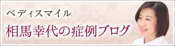 ペディスマイル 森崎幸代の症例ブログ
