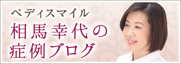 ペディスマイル森崎幸代の症例ブログ
