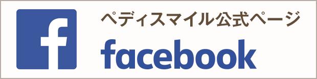 ペディスマイル Facebookページ