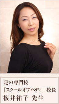 桜井裕子先生の写真