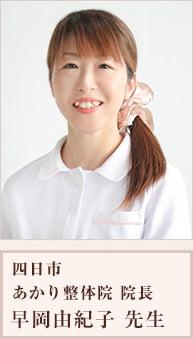 早岡由紀子先生の写真