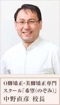 中野直彦校長の写真