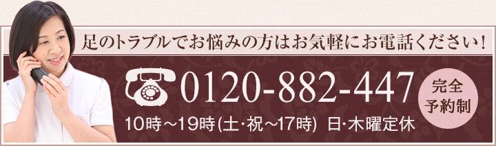 0120-882-447