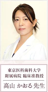 東京医科歯科大学附属病院 臨床准教授 高山 かおる先生の写真